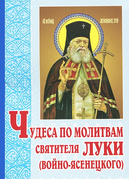Zakazat.ru Чудеса по молитвам святителя Луки (Войно-Ясенецкого)