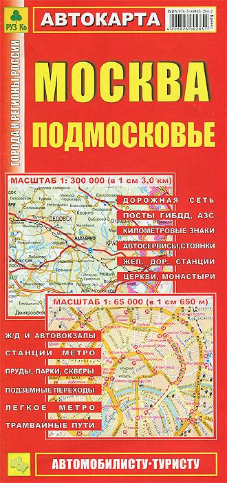 Москва. Подмосковье. Автокарта дорожная карта шоураннера