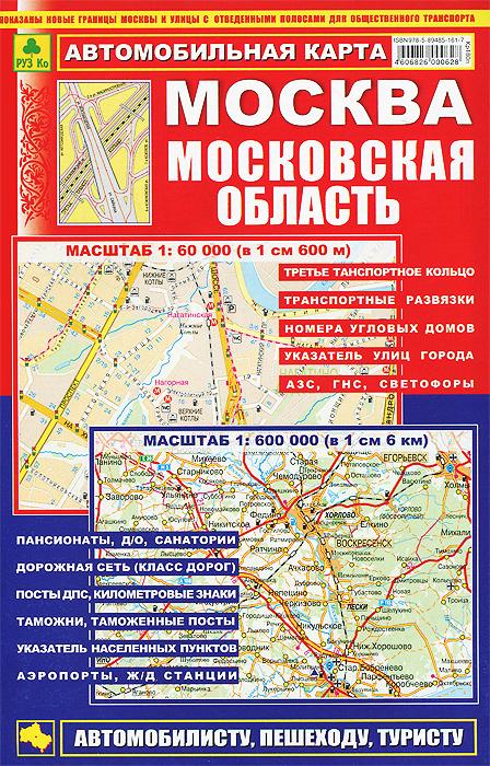 Москва. Московская область. Автомобильная карта