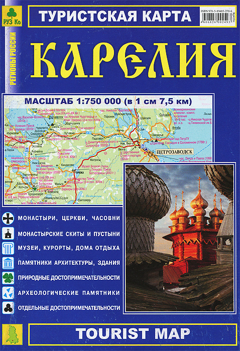 Карелия. Туристская карта