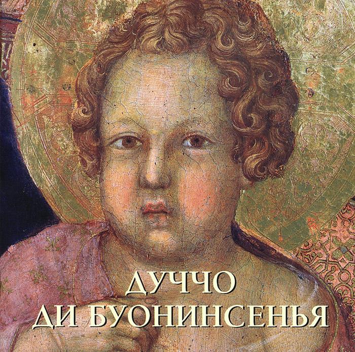Ю. Астахов Дуччо ди Буонинсенья