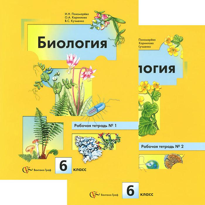 И. Н. Пономарева,О. А. Корнилова, В. С. Кучменко Биология. 6 класс. Рабочая тетрадь. В 2 частях (комплект)