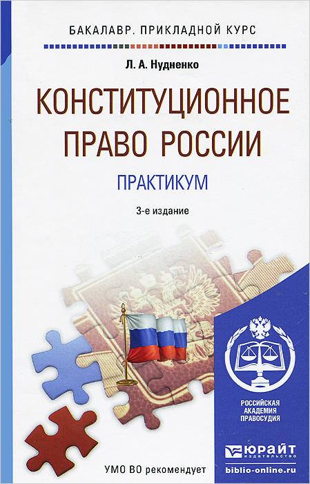 Конституционное право России. Практикум. Учебное пособие