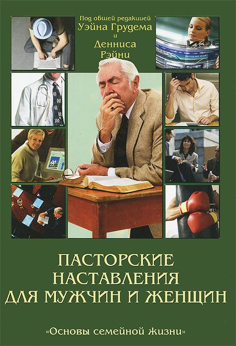 9781933508146 - Пасторские наставления для мужчин и женщин - Книга