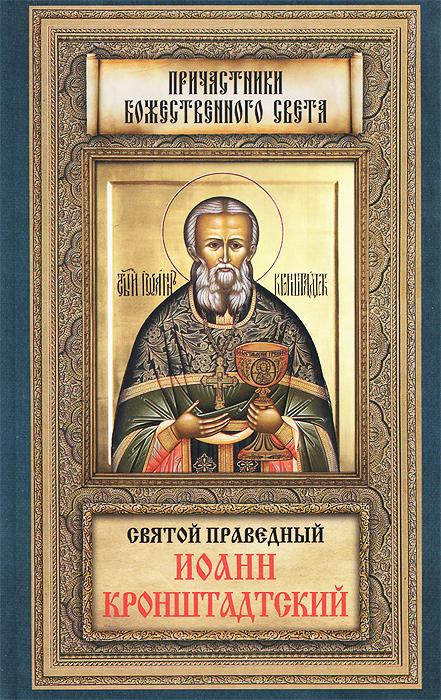 Святой праведный Иоанн Кронштадтский кабанов и ред сост сердце говорит о боге святой иоанн кронштадский isbn 9785917617152