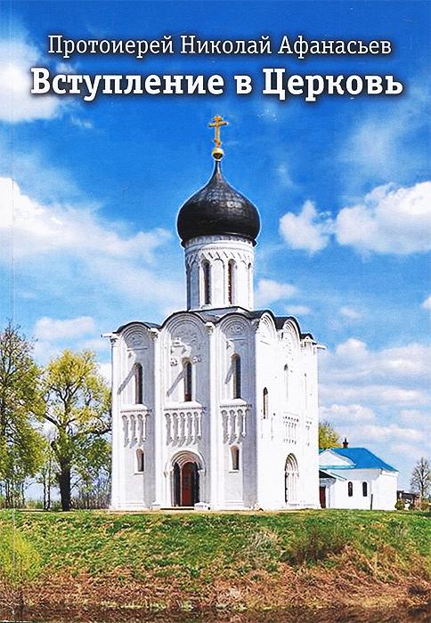Протоиерей Николай Афанасьев Вступление в Церковь