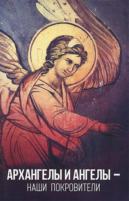 Т. С. Олейникова Архангелы и Ангелы - наши покровители и с нашествие ангелов книга 1 последние дни