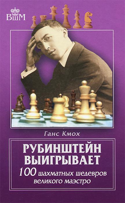 Рубинштейн выигрывает. 100 шахматных шедевров великого маэстро. Ганс Кмох