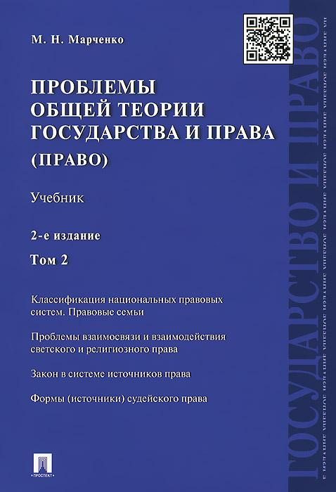 М. Н. Марченко Проблемы общей теории государства и права. Учебник. В 2 томах. Том 2