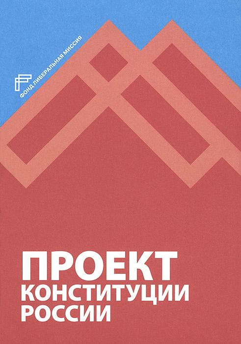 Проект Конституции России наталья постолова проект десемантизация книга 1 конституция бессознательного