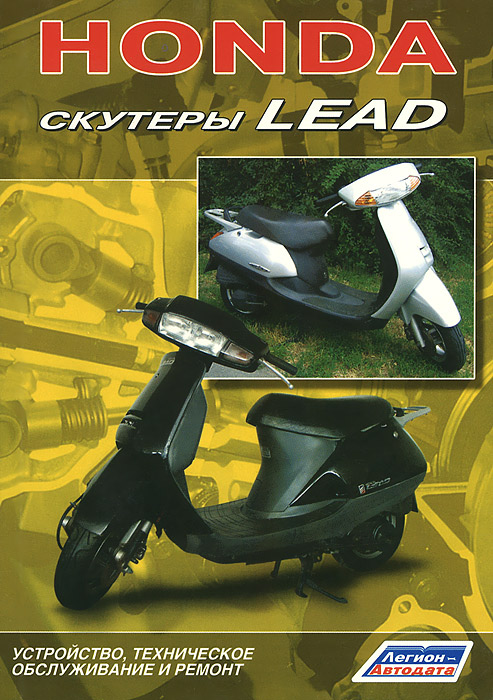 Zakazat.ru Honda. Скутеры Lead. Устройство, техническое обслуживание и ремонт