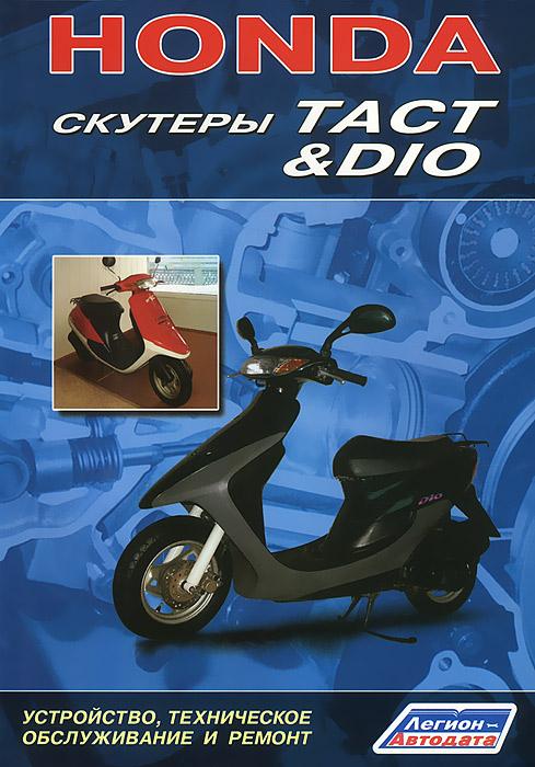 Zakazat.ru Honda. Скутеры Tact & Dio. Устройство, техническое обслуживание и ремонт