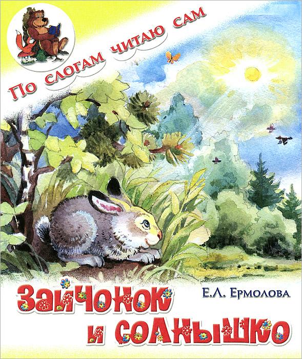 Зайчонок и солнышко