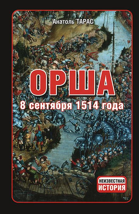 Анатоль Тарас Орша. 8 сентября 1514 года авто с пробегом 1990г 2000г дв1 8 орша беларус фото