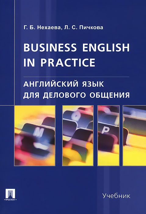 Книга Business English in Practice / Английский язык для делового общения. Учебник. Г. Б. Нехаева, Л. С. Пичкова