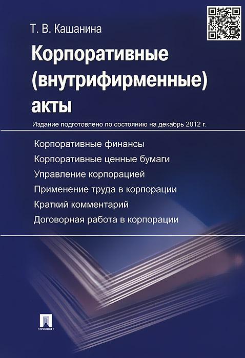 Т. В. Кашанина Корпоративные (внутрифирменные) акты