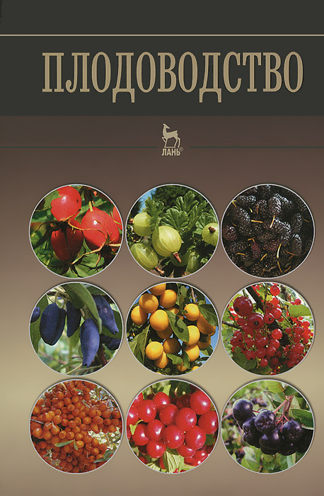 Плодоводство. Учебное пособие
