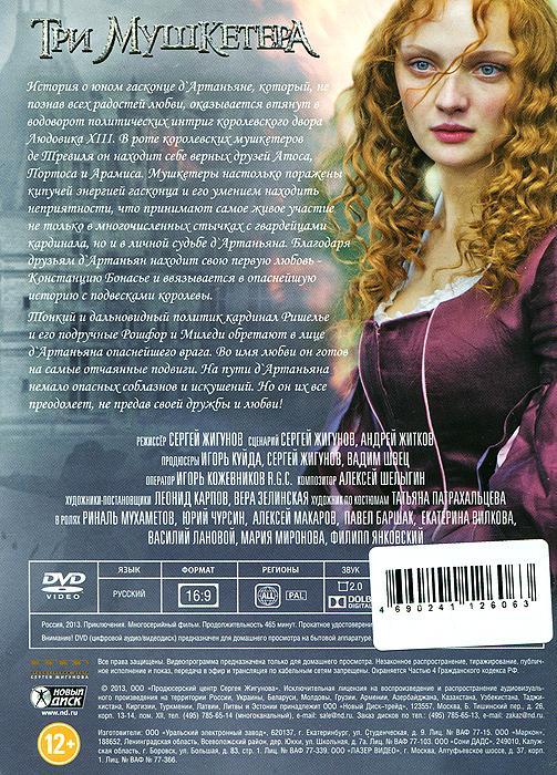 Три мушкетера:  Серии 1-10 (2 DVD) Сергей Жигунов