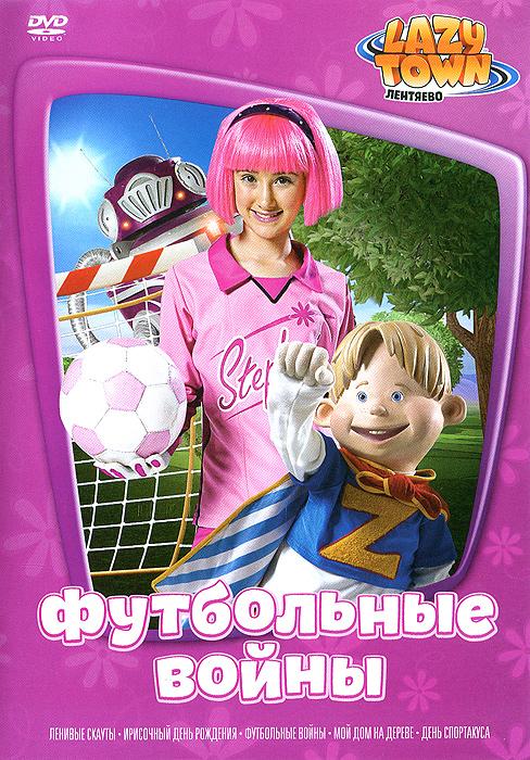 Лентяево, выпуск 3: Футбольные войны