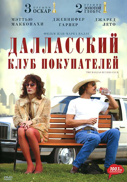 Zakazat.ru: Далласский клуб покупателей