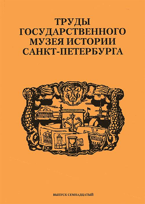 Труды Государственного музея истории Санкт-Петербурга. Альманах, №17, 2008 крот истории