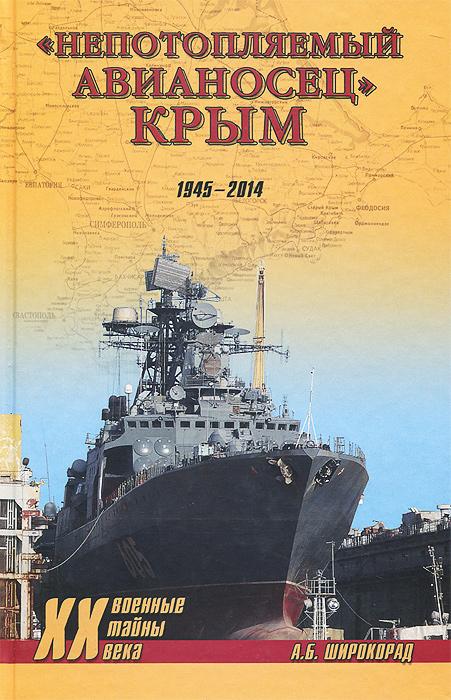 Непотопляемый авианосец Крым. 1945-2014 происходит запасливо накапливая