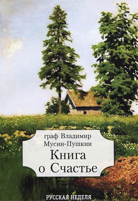 Владимир Мусин-Пушкин Книга о Счастье владимир новиков пушкин