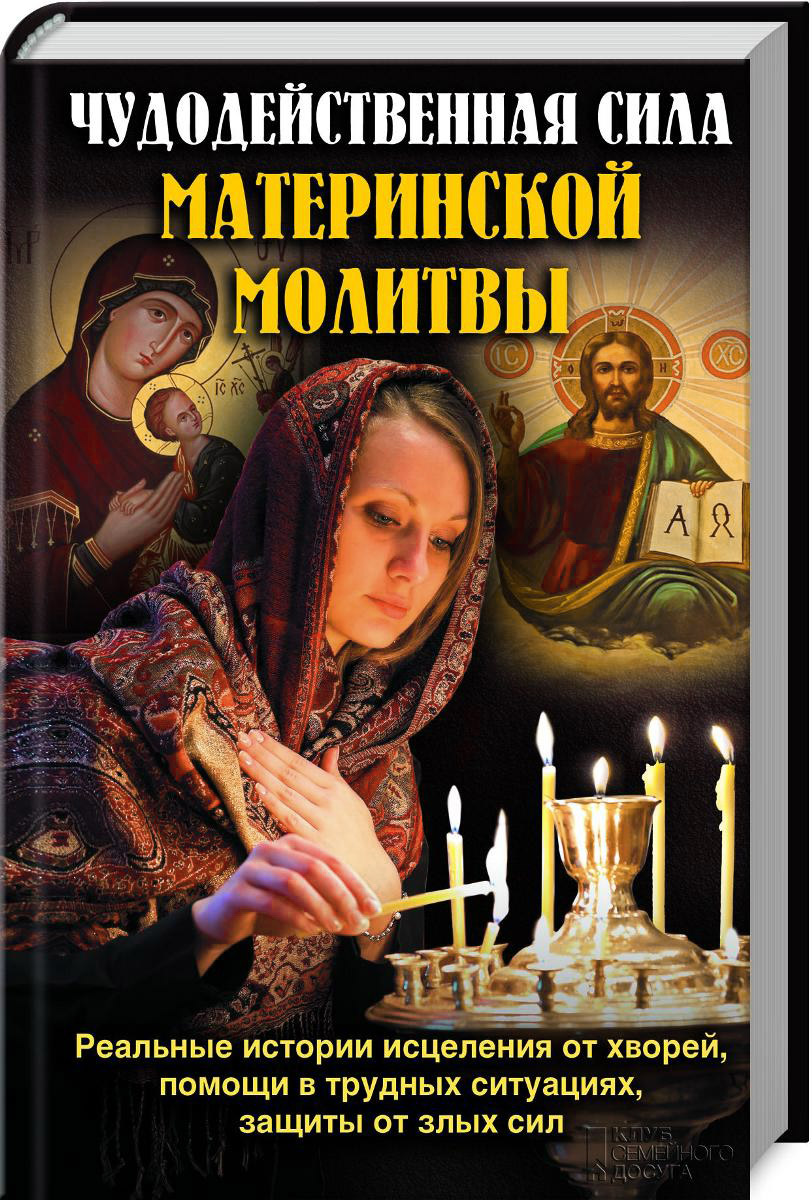 С. Скляр Чудодейственная сила материнской молитвы дудкин е молитва матери со дна моря достанет