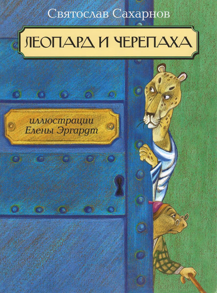 Святослав Сахарнов Леопард и Черепаха