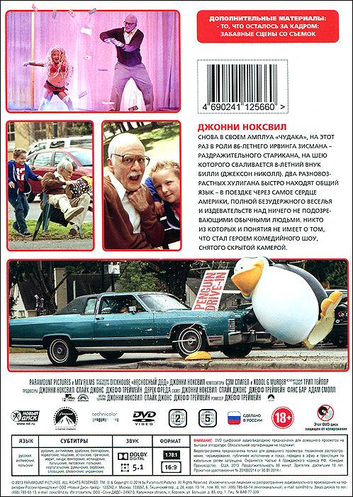 Несносный дед Dickhouse Productions,MTV Films