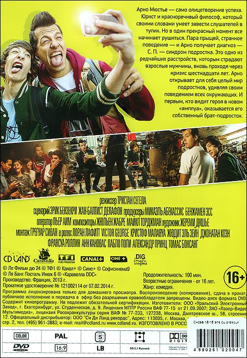 Снова 16 Les films du 24,TF1 Films Productions