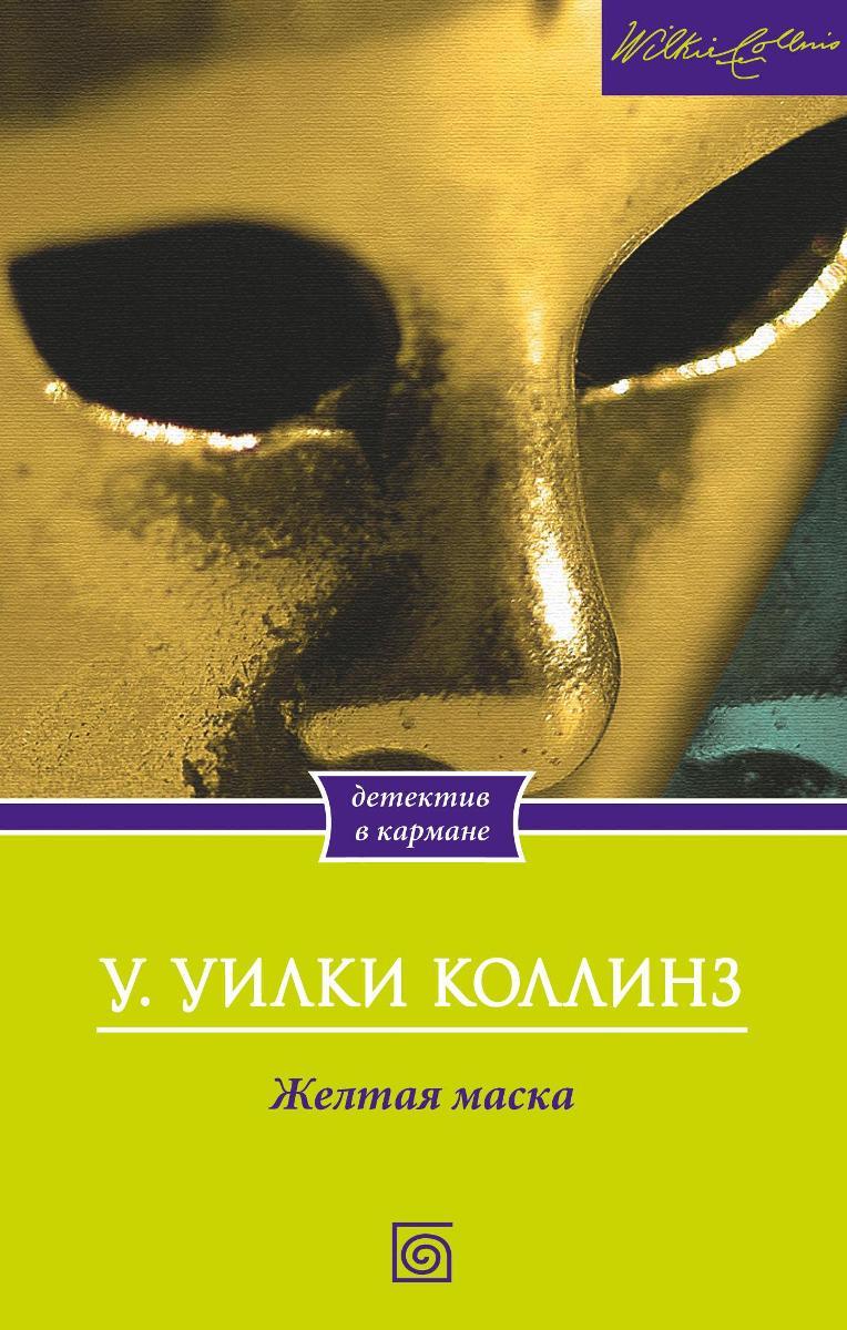 У. Уилки Коллинз Желтая маска уилки коллинз лунный камень