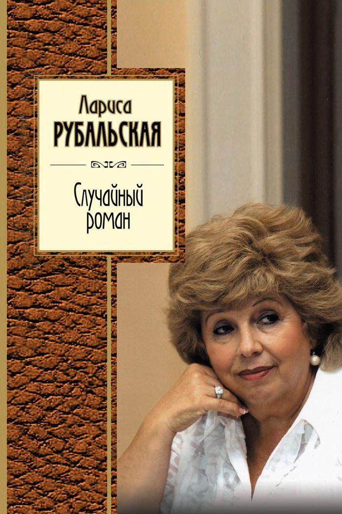 Лариса Рубальская Случайный роман acquisition of english syntax