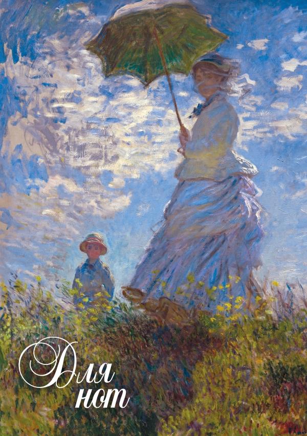 Девушка с зонтом. Тетрадь для нот