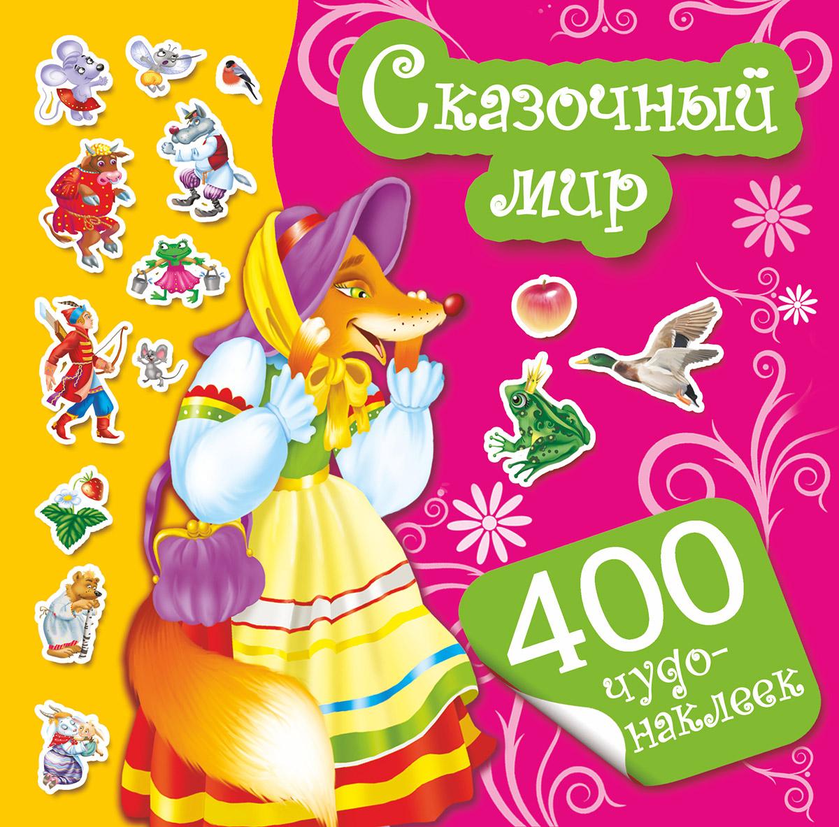 В. Г. Дмитриева Сказочный мир. Книга наклеек в г дмитриева большая книга по развитию речи наклейки