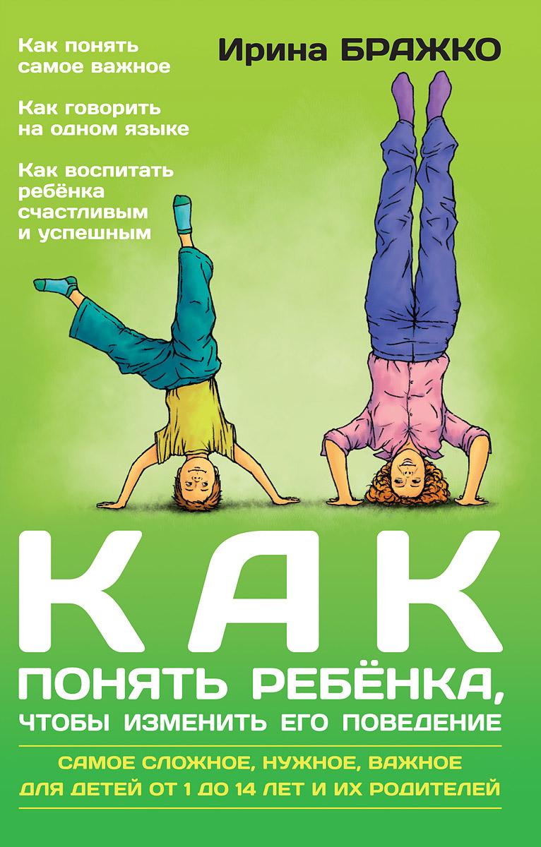 Бражко Ирина Как понять ребенка, чтобы изменить его поведение  ирина бражко большая книга российской мамы