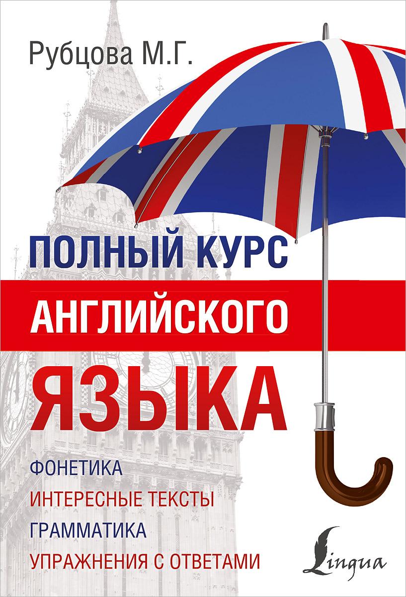 М.Г. Рубцова Полный курс английского языка книга для записей с практическими упражнениями для здорового позвоночника