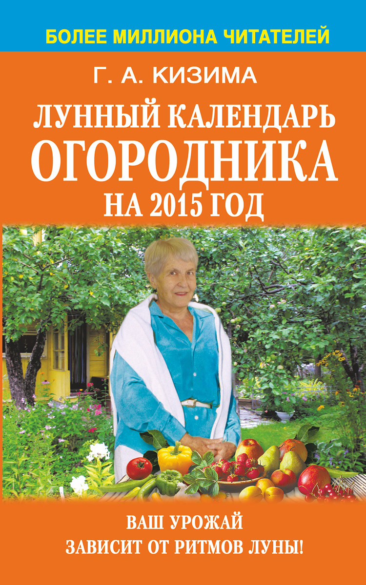 Г.А. Кизима Лунный календарь огородника на 2015 год календари феникс лунный календарь садовода и огородника 2016 год
