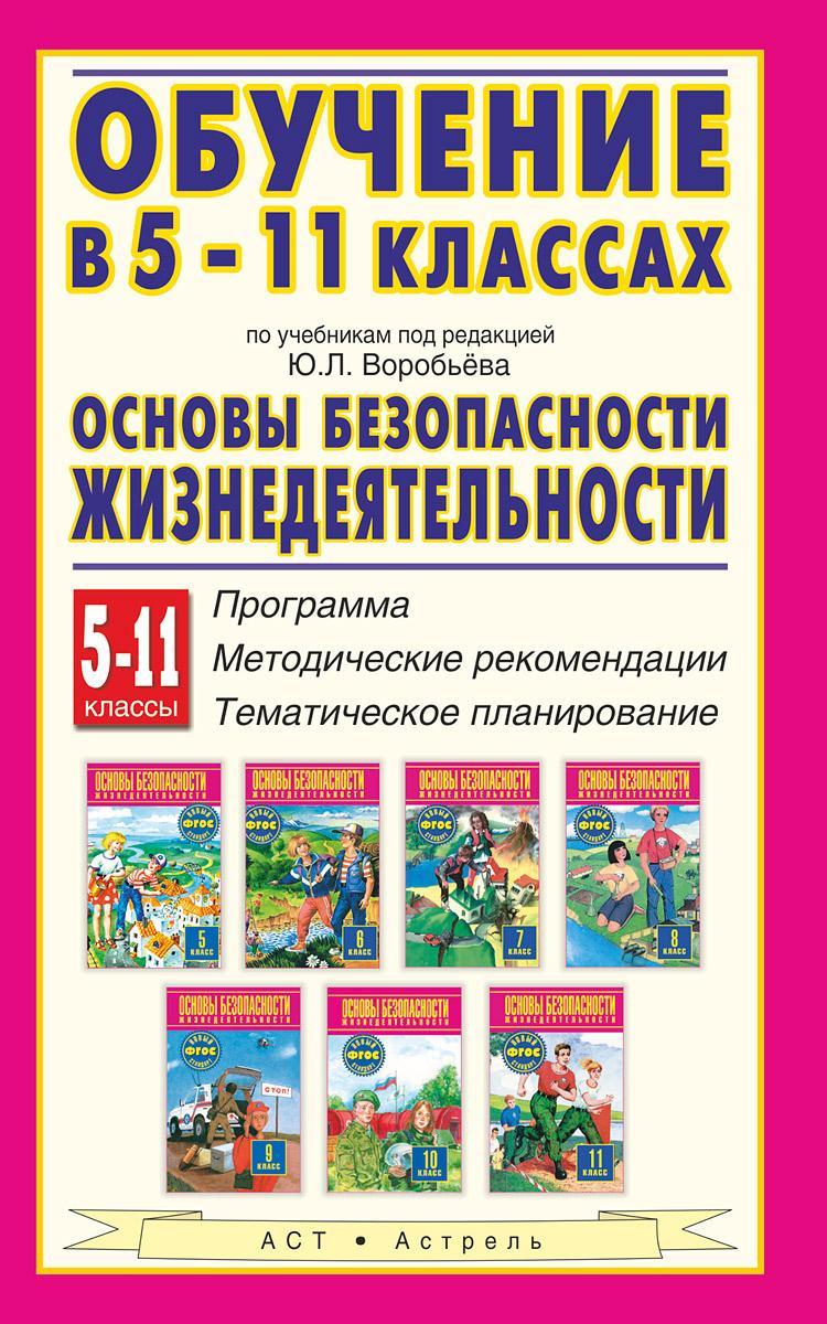Основы безопасности жизнедеятельности. 5-11 классы. Обучение по учебникам под редакцией Ю. Л. Воробьева