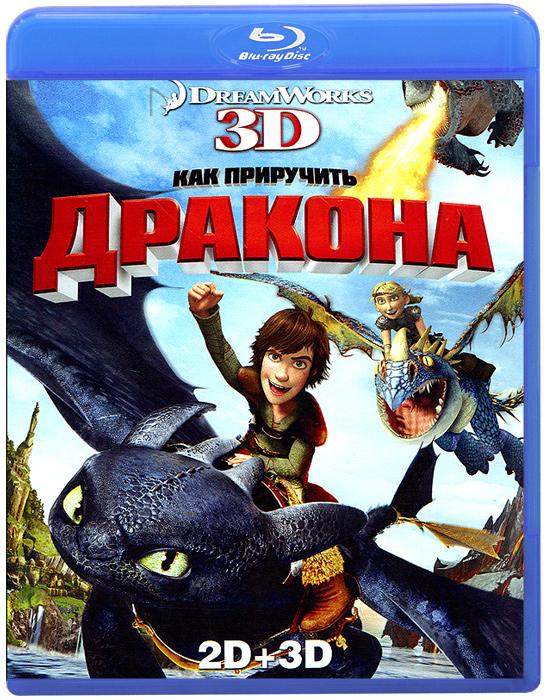 Как приручить дракона 3D и 2D (Blu-ray) 3d blu ray плеер panasonic dmp bdt460ee