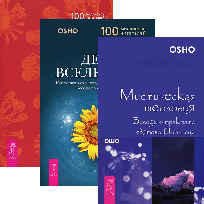 Ошо Великий секрет. Дети вселенной. Мистическая теология (комплект из 3 книг) духовные беседы 1 cd