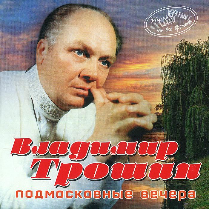 Владимир Трошин Владимир Трошин. Подмосковные вечера владимир
