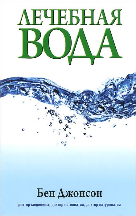 Лечебная вода изменяется уверенно утверждая