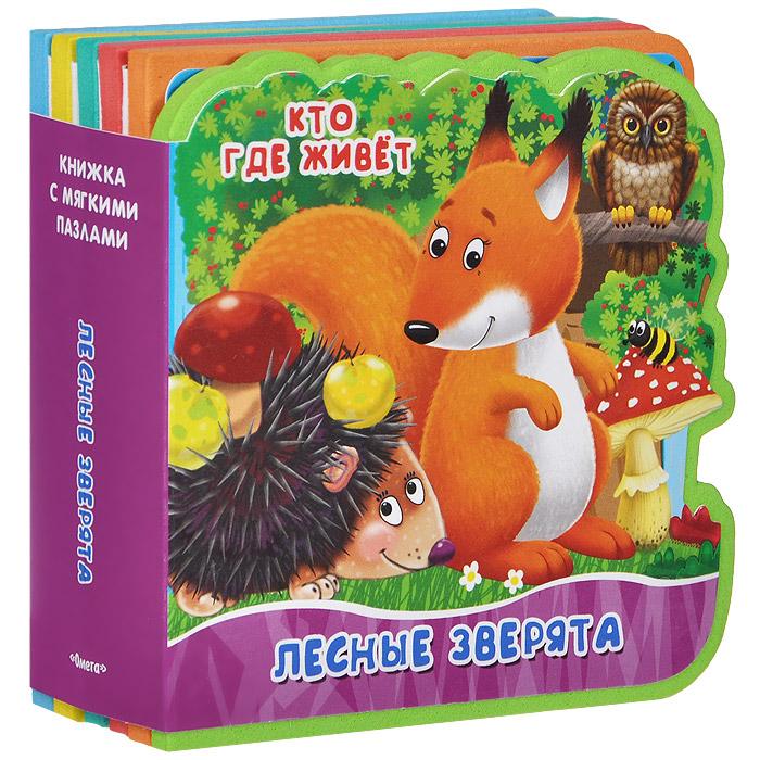 Лесные зверята ISBN: 978-5-465-02916-2