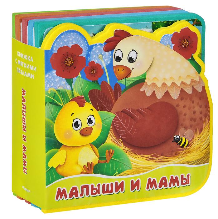 Малыши и мамы открой в себе дар