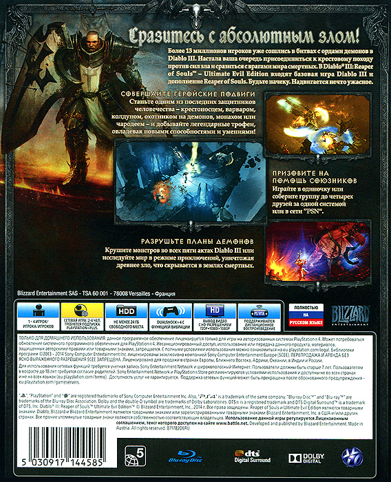 Diablo III:  Reaper of Souls.  Ultimate Evil Edition (PS4) Blizzard Entertainment