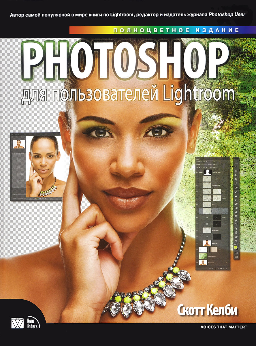 Скотт Келби Photoshop для пользователей Lightroom mastering photoshop layers