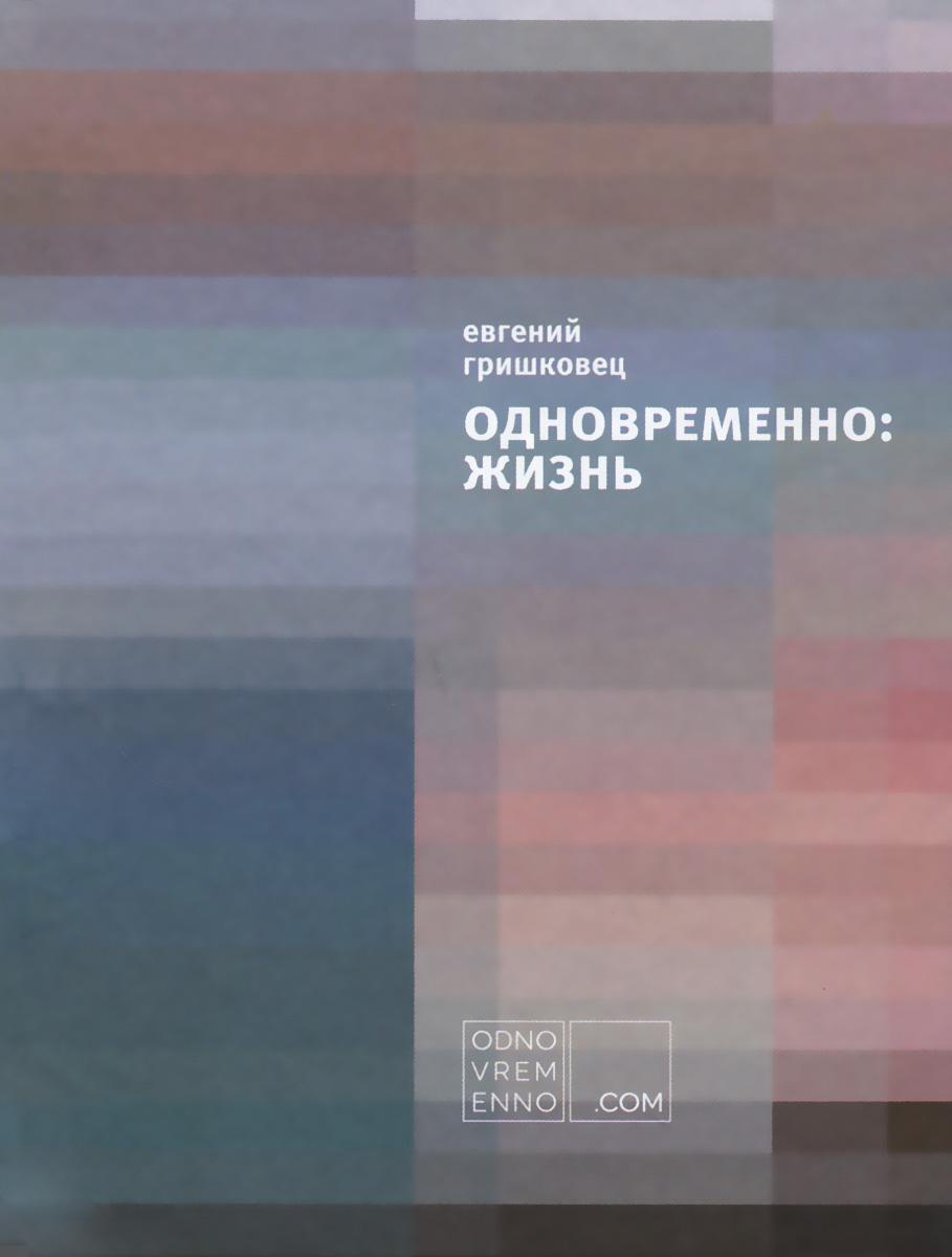 Евгений Гришковец Одновременно: жизнь вещи для йорков интернет магазин
