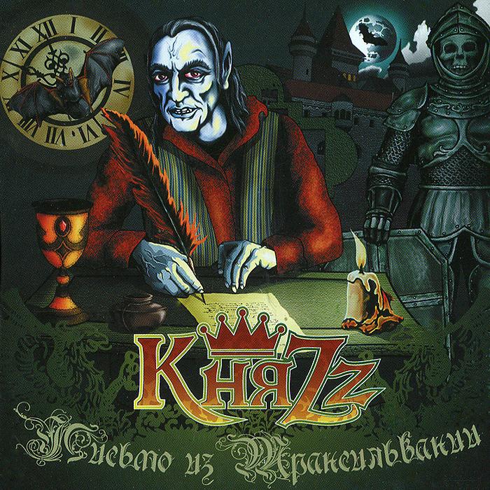 КняZz КняZz. Письмо из Трансильвании