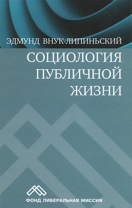 Эдмунд Внук-Липиньский Социология публичной жизни